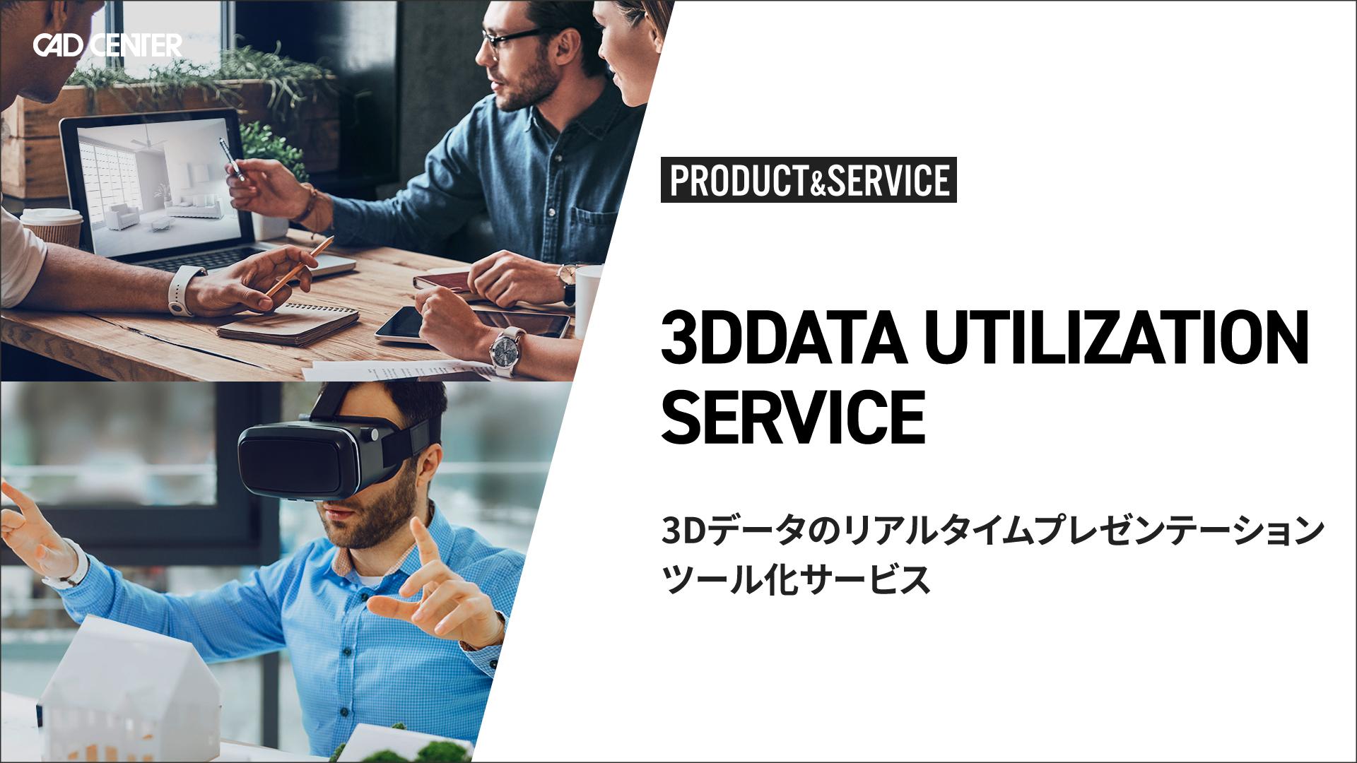 BIMデータをより汎用的かつハイクオリティな3Dデータに変換し、各種3Dコンテンツとして提供するサービスです。