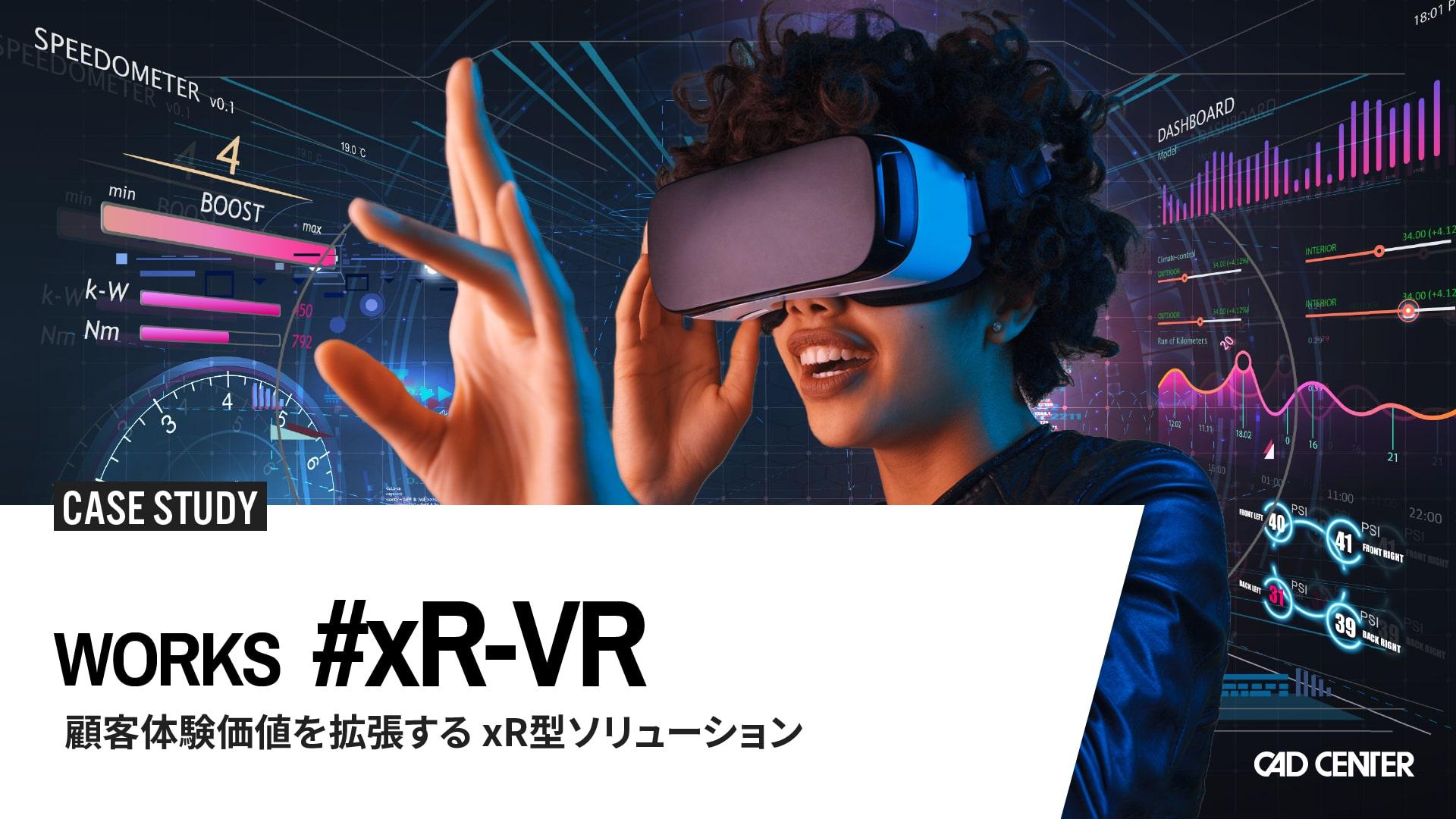 VRコンテンツの導入実績をまとめました。