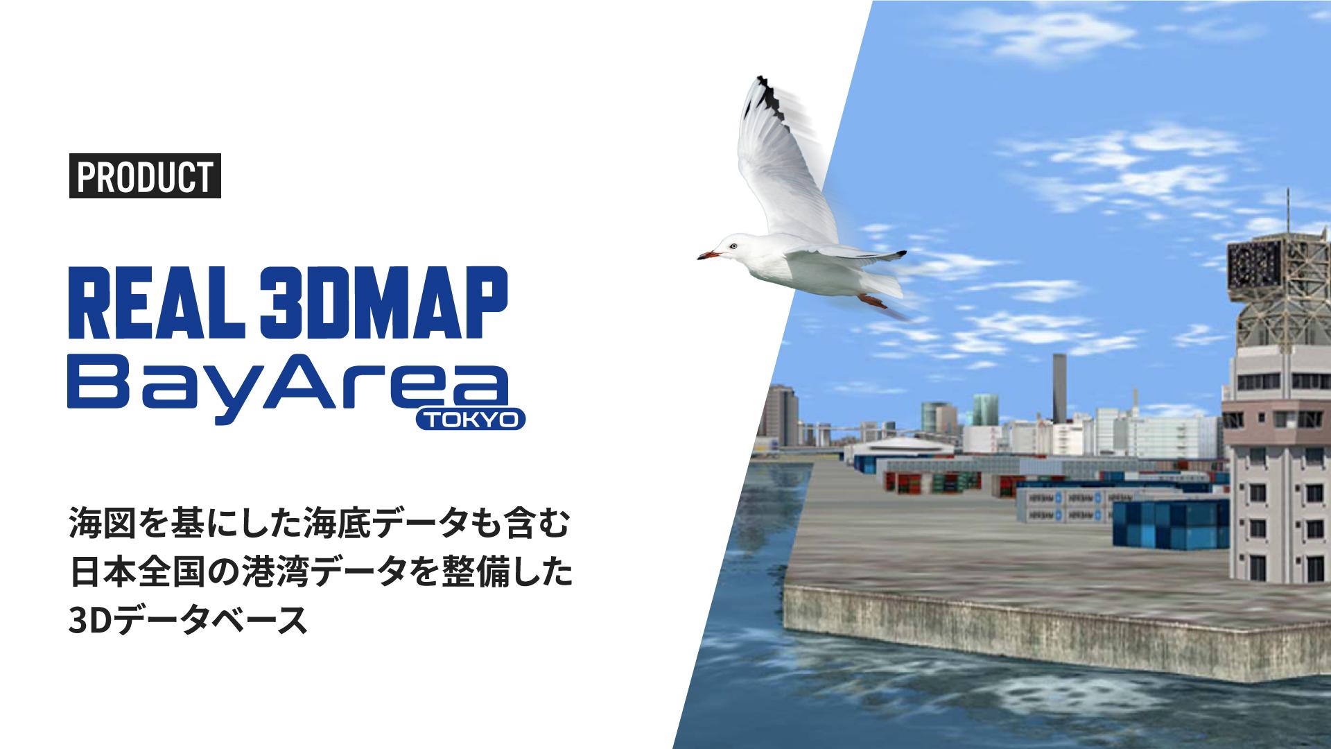 海図を基にした海底データも含む日本全国の港湾データを整備した3Dデータベースです。