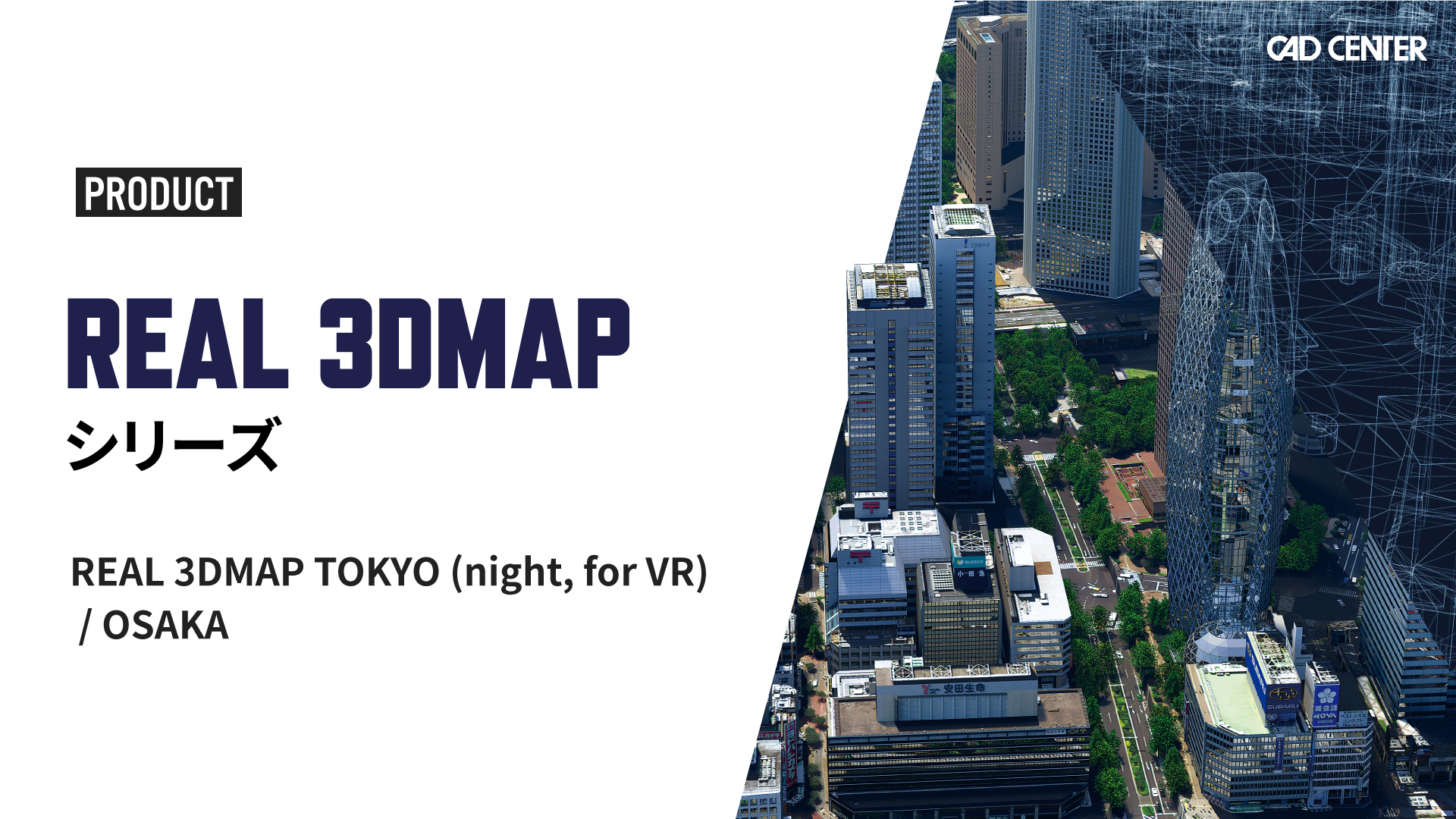 フォト・リアリスティック3次元都市データ REAL 3DMAP シリーズ概要です。