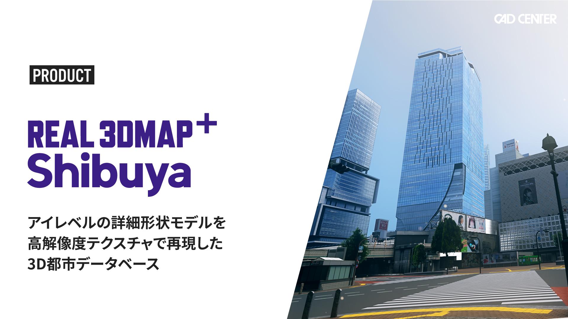 アイレベルの詳細形状モデルを高解像度テクスチャで再現した3D都市データベースです。