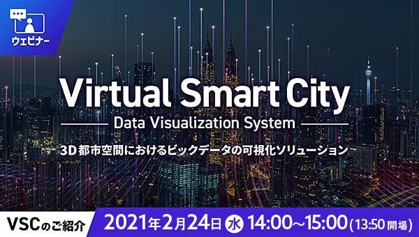 Virtual Smart City(WEBセミナー)