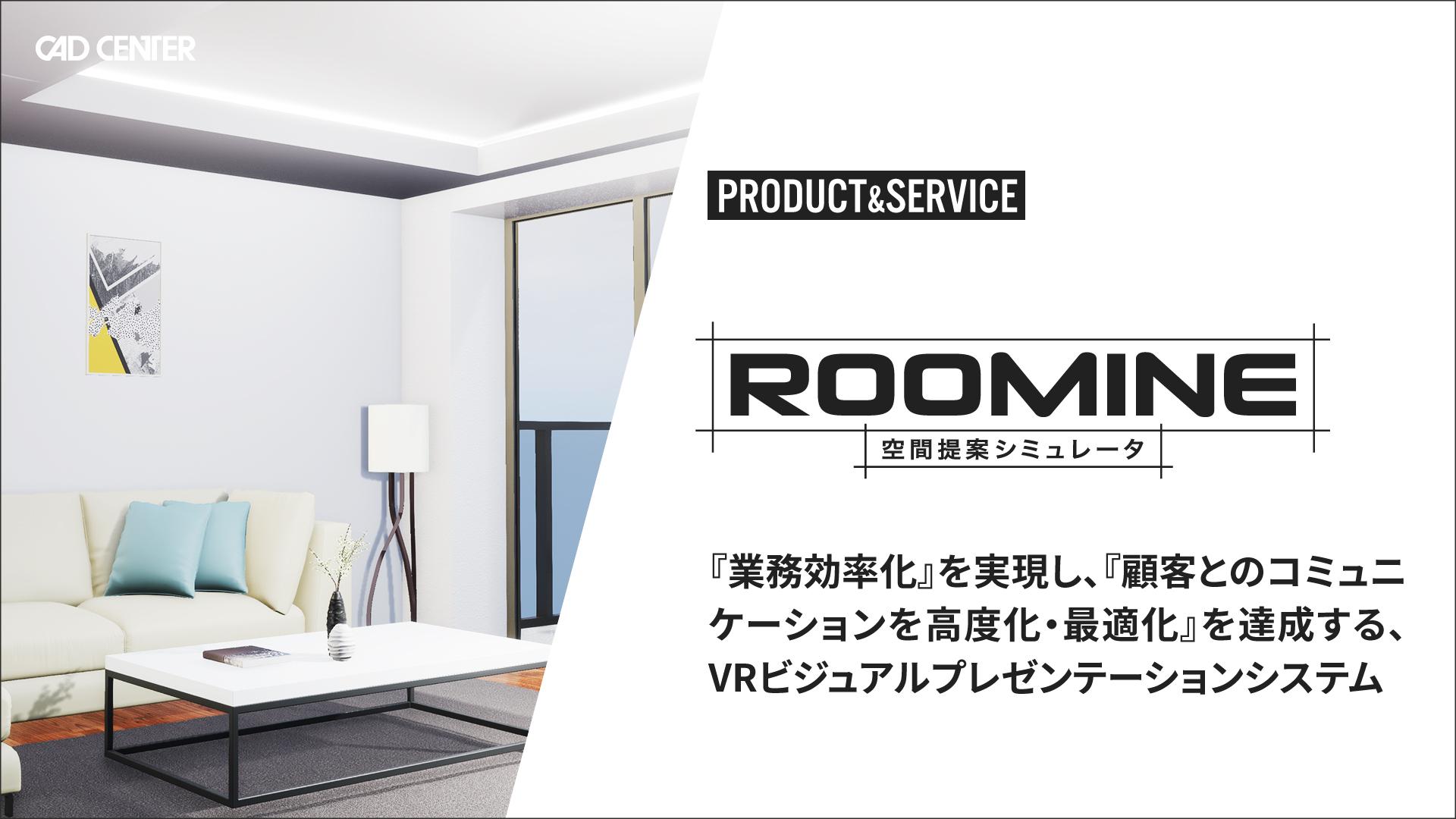 住宅物件のVRプレゼンテーションシステム「ROOMINE」のサービス紹介です。