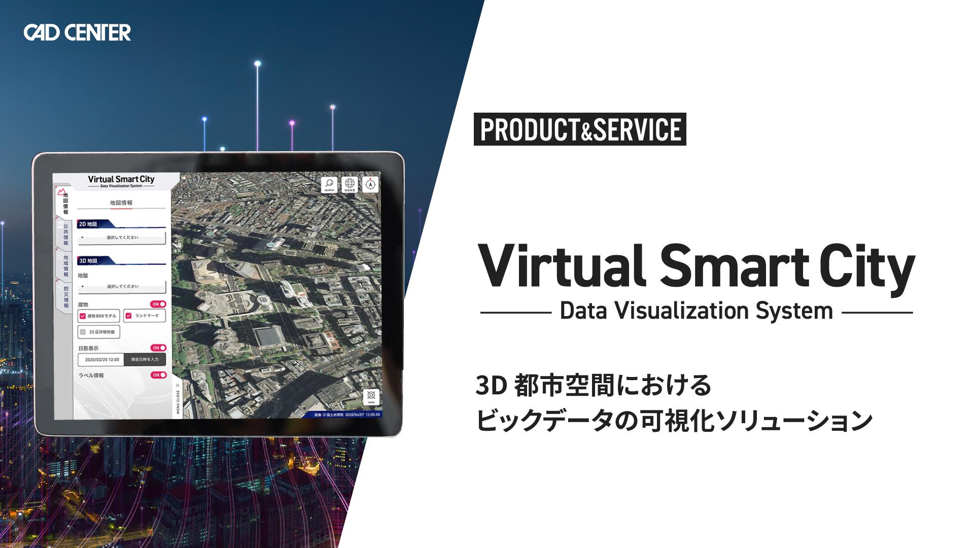 3D都市空間におけるビッグデータの可視化ソリューションです。
