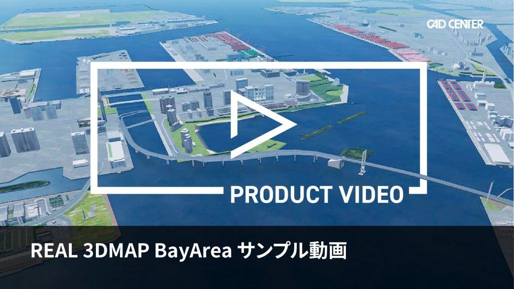 日本の港湾エリアを3Dデータ化したシリーズの表現サンプルです。