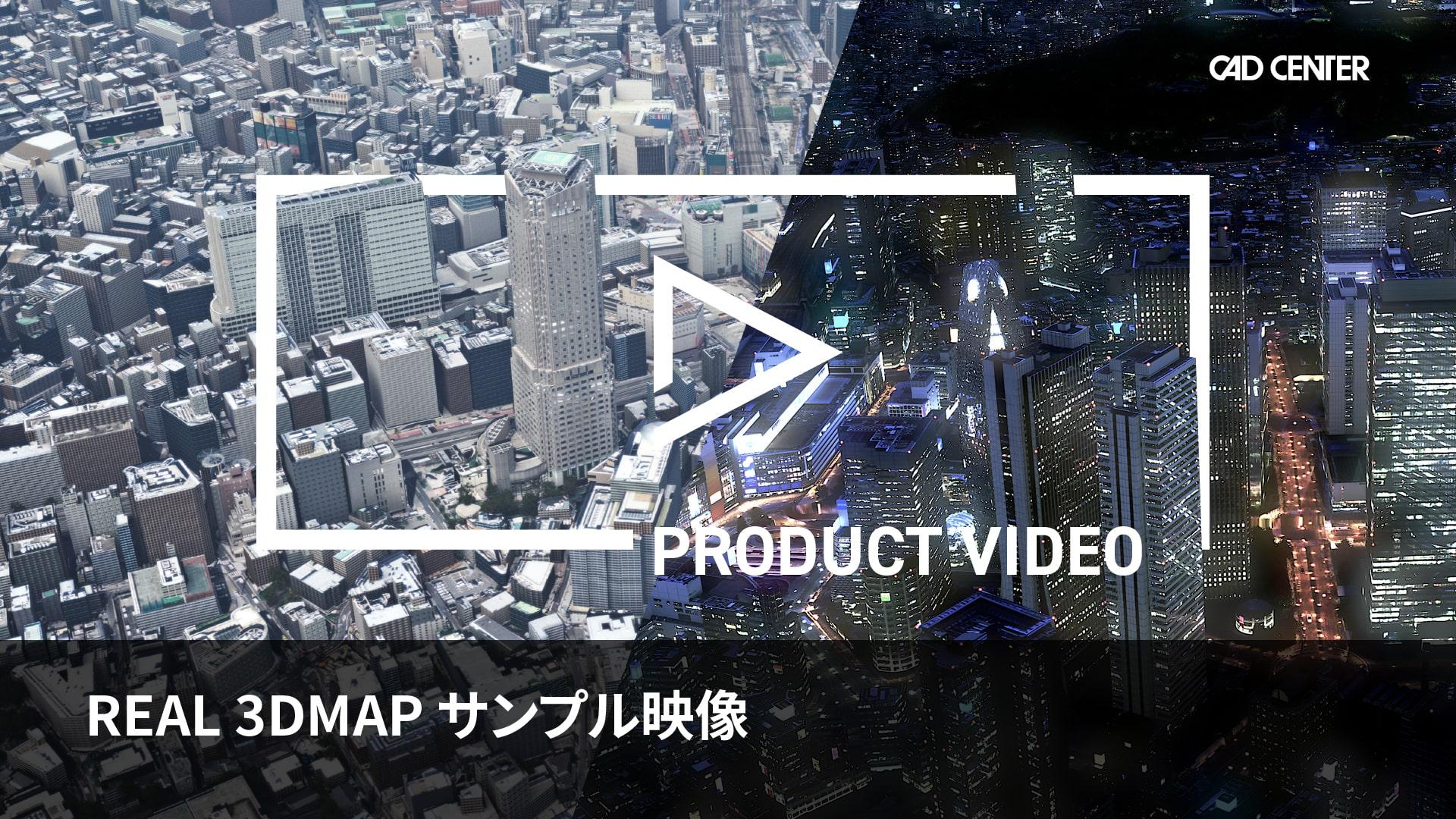 フォト・リアリスティック3次元都市データ REAL 3DMAP を用いた映像コンテンツの表現サンプルです。