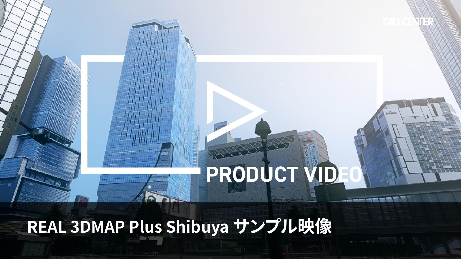 渋谷駅周辺の3D都市データを用いた表現サンプルです。
