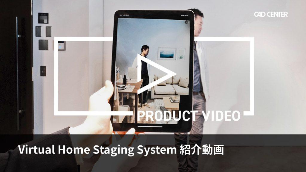 内見時の顧客満足を向上する「Virtual Home Staging System」のサービス紹介です。
