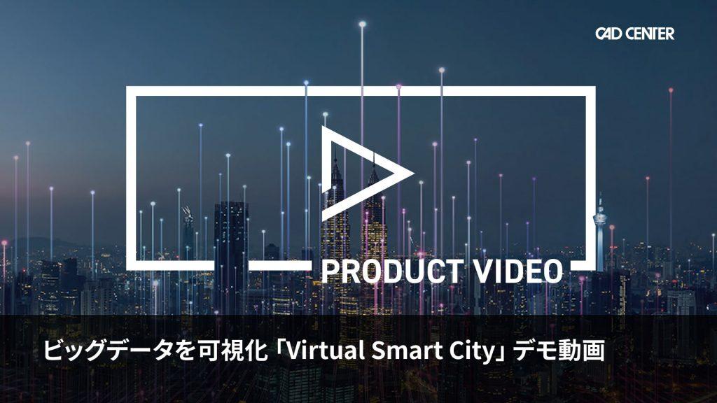 3D都市空間におけるビッグデータの可視化ソリューションの操作実演です。