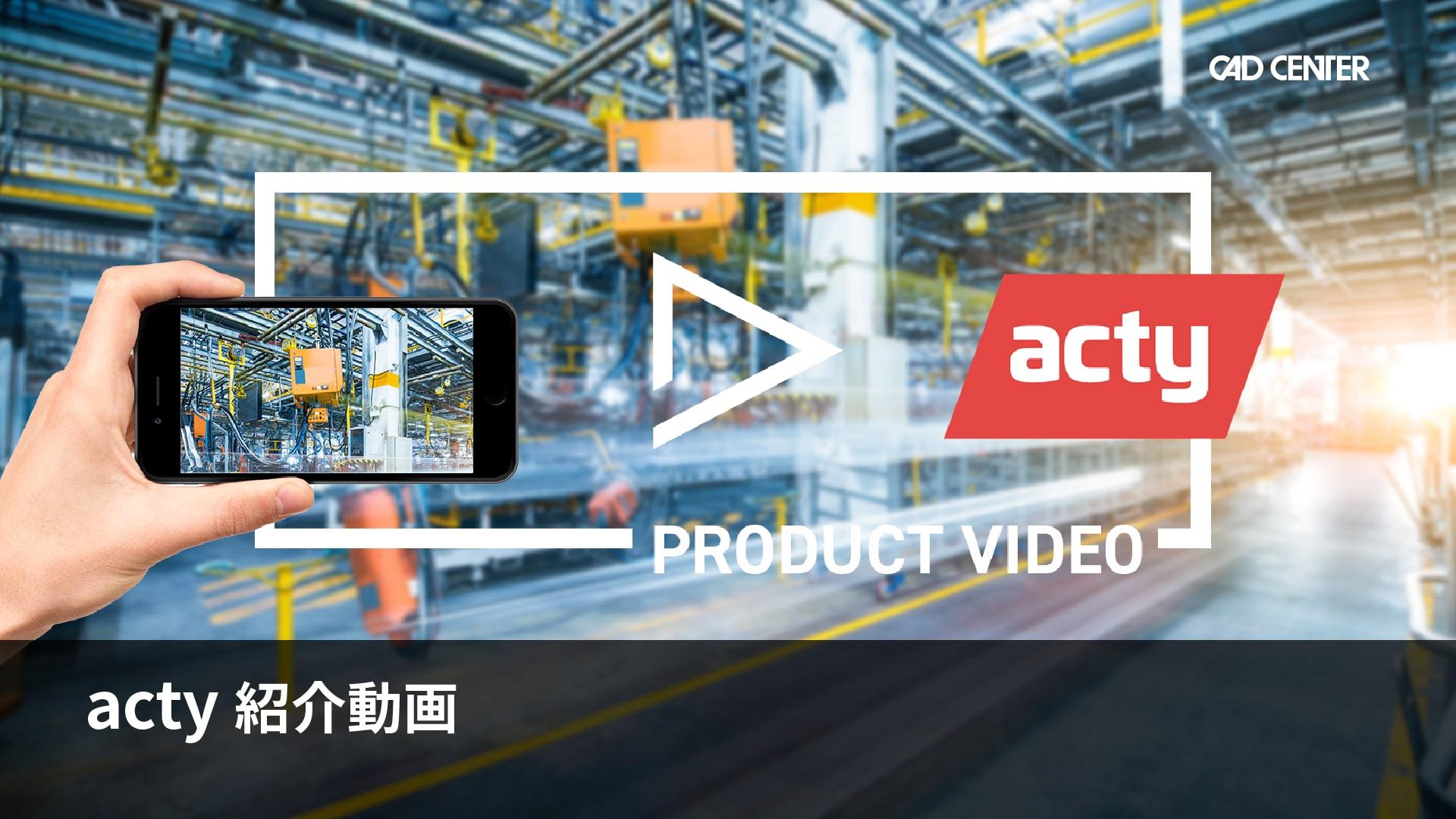 ビデオ通話型遠隔支援システム「acty」のサービス紹介です。