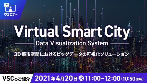 Virtual Smart City(WEBセミナー)4/20開催