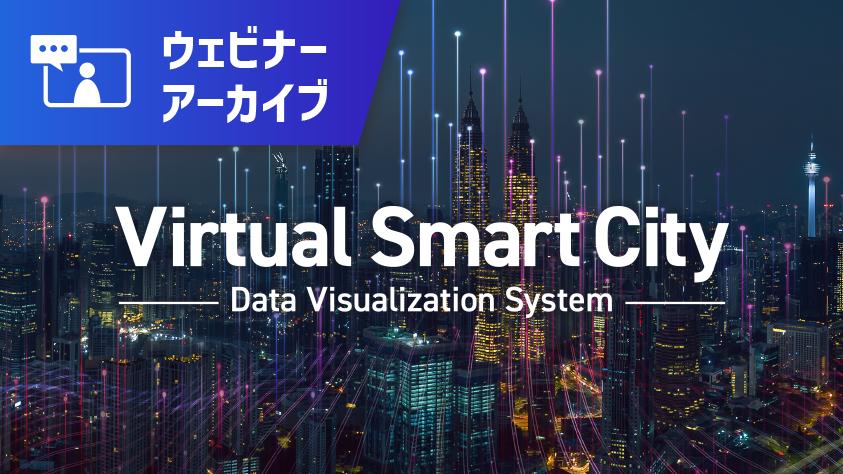 Virtual Smart City(WEBセミナー)6/21開催