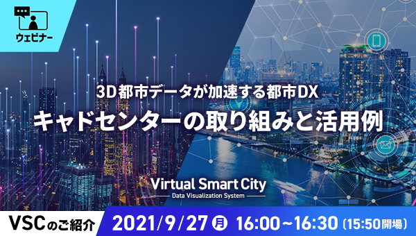 Virtual Smart City(WEBセミナー)9/27開催