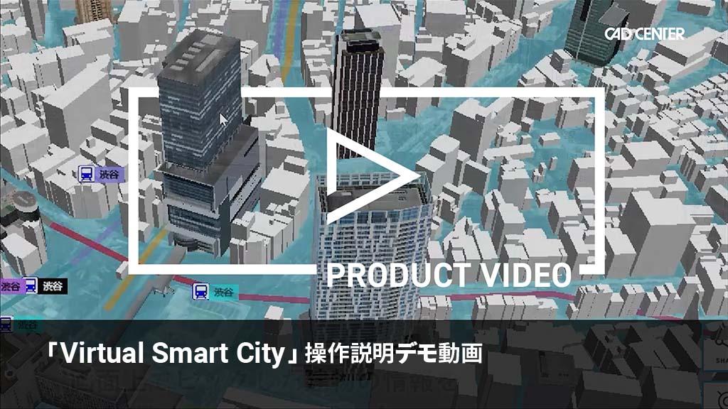 ブラウザベースの都市空間可視化プラットフォーム「Virtual Smart City」の各種機能や操作方法をご覧いただけます。