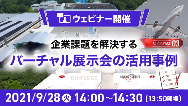 バーチャル展示会(WEBセミナー)9/28開催
