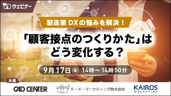 3社共催(WEBセミナー)9/17開催