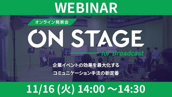 ON STAGE for Broadcast(WEBセミナー)11/16開催